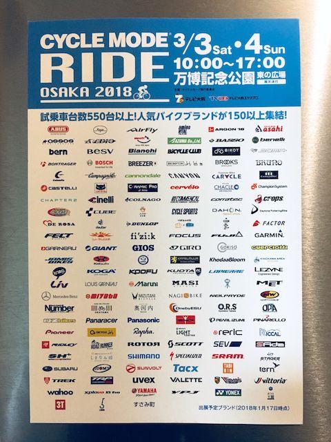 サイクルモードライド大阪2018DM