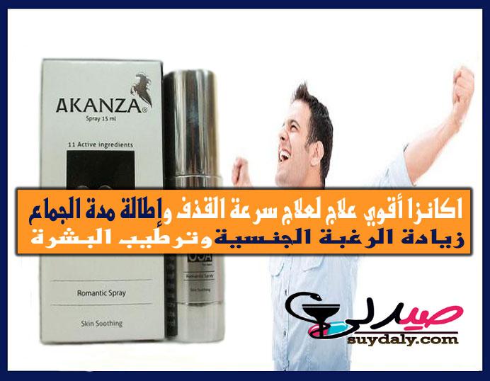 أكانزا سبراي akanza spray لعلاج سرعة القذف وزيادة الرغبة بخاخ موضعي بدون بنج دواعي وموانع الاستعمال والجرعة وطريقة الاستعمال والأضرار والفوائد والسعر والبدائل في 2020