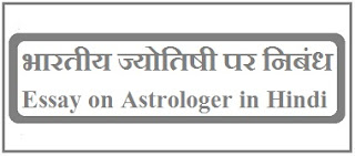Essay on Astrologer in Hindi
