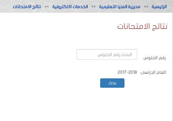 رابط مباشر لنتيجة الشهادة الاعدادية للصف الثالث الاعدادى بالمنيا 2018 الترم الثانى