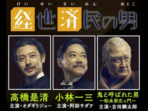 經世濟民的男人們 Keiseisaimin no Otoko