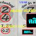 เลขเด็ด 2ตัวตรงๆ หวยเรียงเบอร์เซียนอ๋าพาโชคใหญ่ งวดวันที่ 1/3/62
