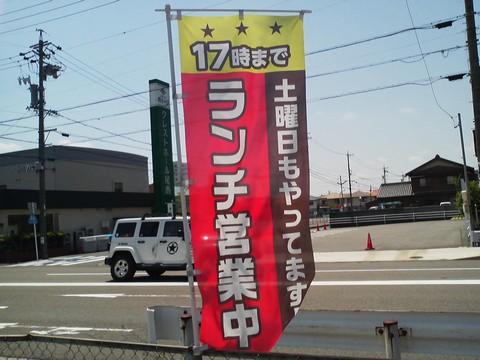 のぼり旗 ステーキガスト一宮尾西店3回目