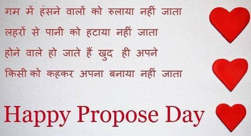 Happy Propose Day SMS Hindi Messages Wishes Images