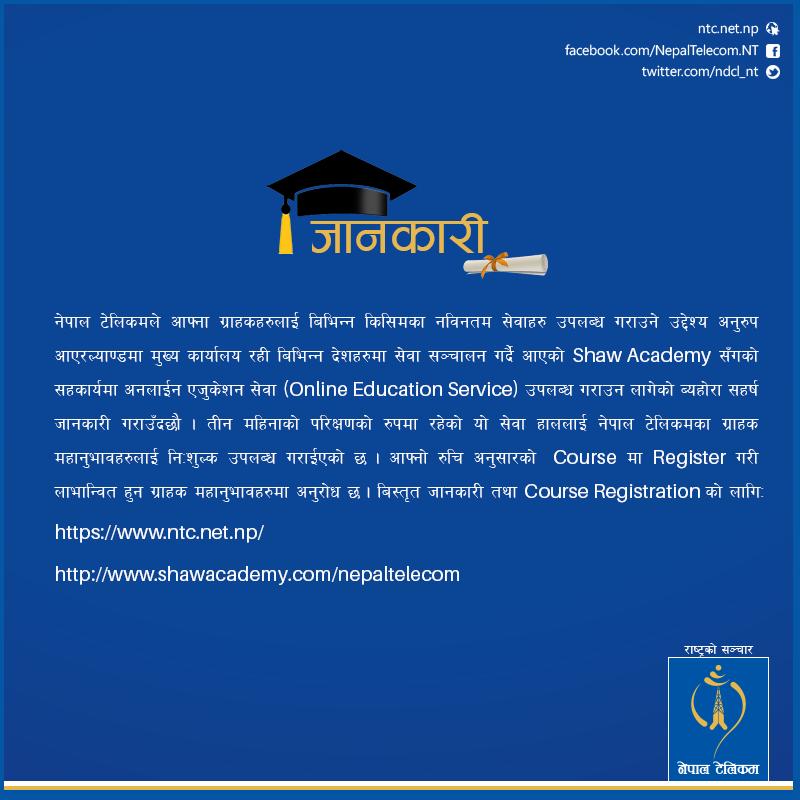 नेपाल टेलिकमले ल्यायो नि:शुल्क अनलाइन कक्षा