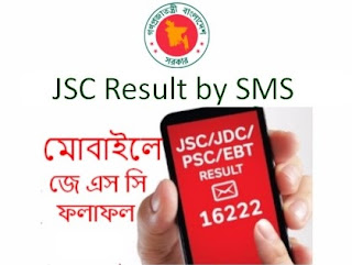 JSC Result 2018 by SMS