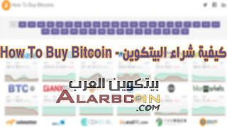 كيفية شراء البيتكوين - How To Buy Bitcoin