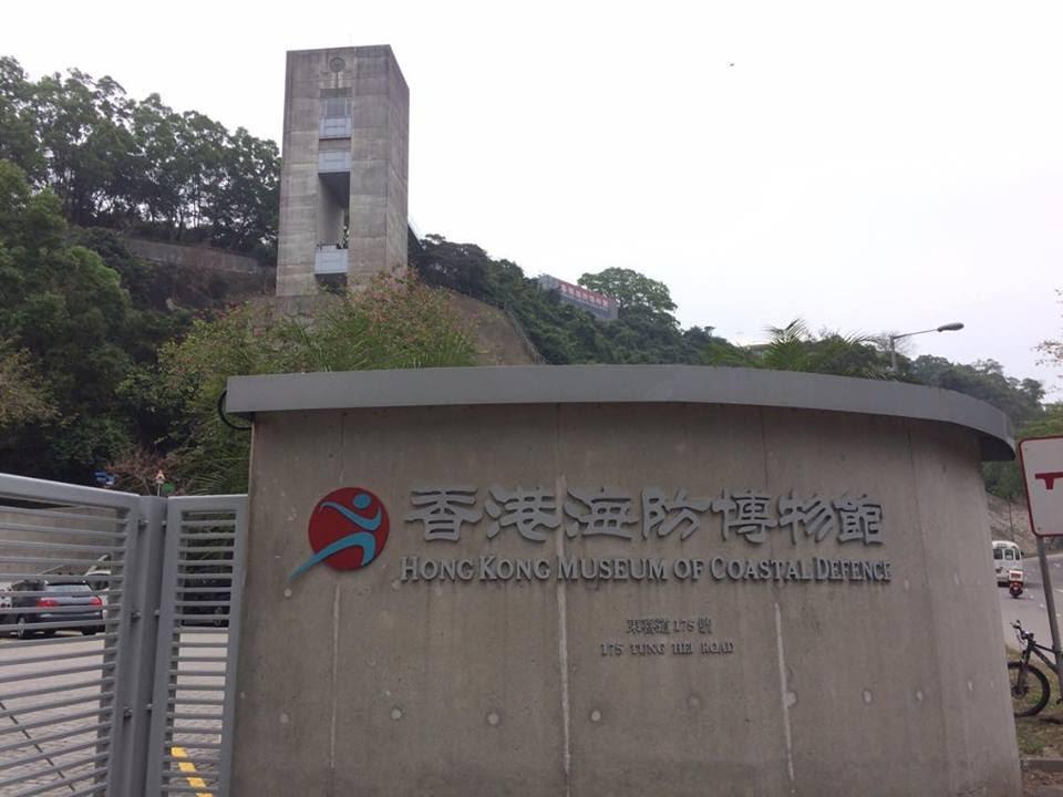 【筲箕灣好去處】軍事迷的浪漫 香港海防博物館 | 堅。離地城 – U Blog 博客