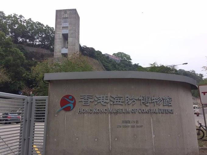 【筲箕灣好去處】軍事迷的浪漫 香港海防博物館