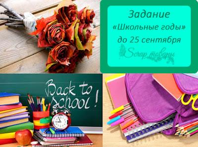 """задание """"Школьные годы"""" до 25.09"""