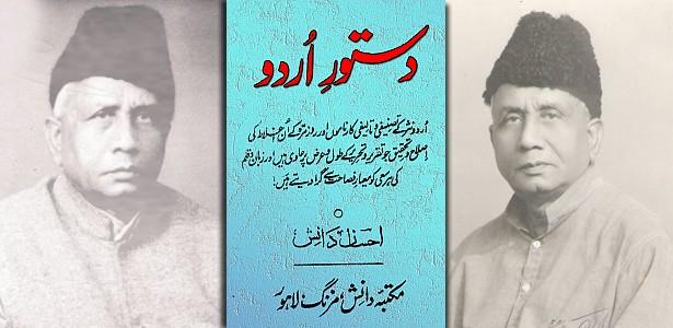 dastoor-e-urdu-ehsan-danish