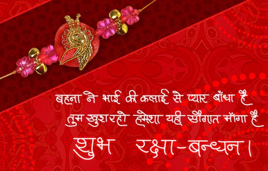 Raksha bandhan sms in Hindi 140 Words for Brothers and sisters