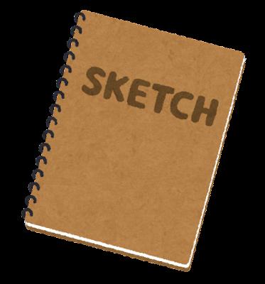スケッチブックのイラスト
