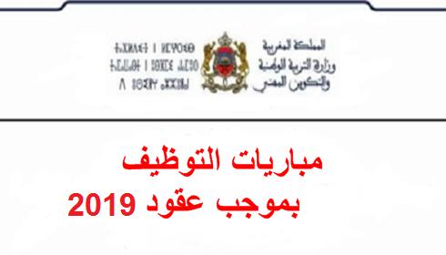 الاعلان عن مباراة التعاقد: هذا هو عدد مناصب جهة كلميم واد نون