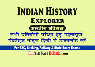 indian-history-explorer-bhartiya-itihas.