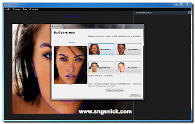 PortraitPro Standard 15.7.3 - Выбираем пол и возраст