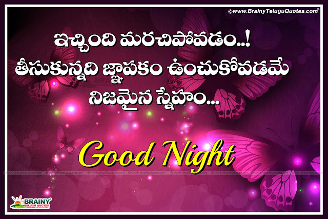 Heart touching good night quotes in telugu,Cute Romantic Good Night Quotes in Telugu,Good Night Kavithalu Images Sms greetings And Photos For Wishing Good Night In Facebook,Telugu Subharatri Photos and Wishes for Friends,Good Night Quotes and Quotations in Telugu Font,Best Telugu Good Night Quotes for Facebook,Best telugu good night images and messages, top Telugu good night top Messages online, Awesome Telugu Language Good night Wishes, Subharatri Quotations online, Telugu Top Good night Quotes Wallpapers, Awesome Telugu Good night Messages online, Good Night Telugu Nice Messages,heart touching good night quotes in telugu, Best telugu sms, Best thoughts and feelings for good night