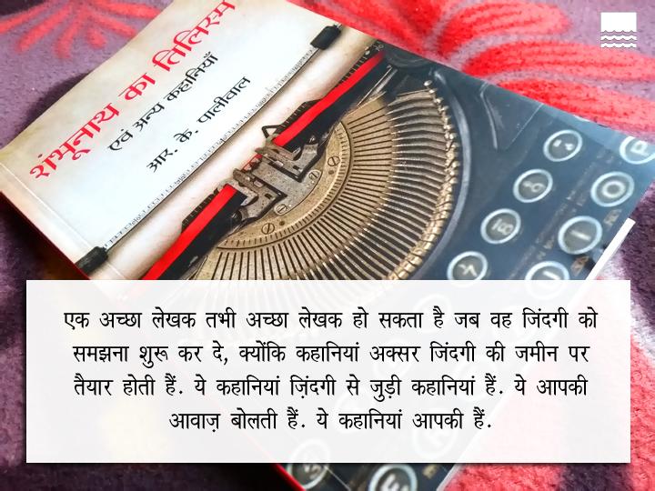 shambunath-ka-tilism-manjul-book-review