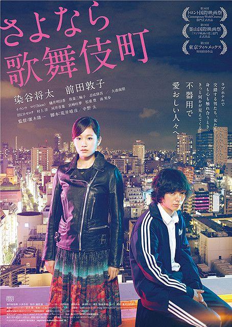 Sinopsis FIlm Jepang 2014: Kabukicho Love Hotel / Goodbye Kabukicho