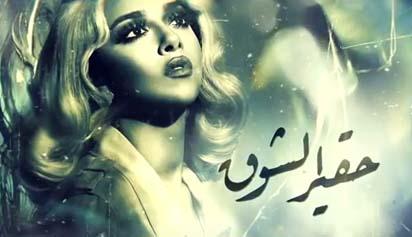 كلمات اغنية حقير الشوق - بلقيس