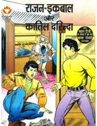 Rvnder | Best Comics Online: Rajan Iqbal Comics Collection(Diamond
