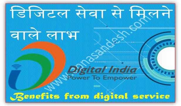 डिजिटल सेवा से मिलने वाले लाभ - Benefits from digital service