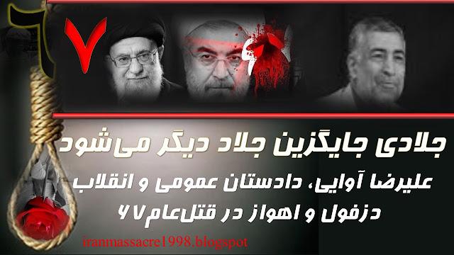 انتصاب علیرضا آوایی، جلاد بیرحم قتلعام 67 در خوزستان، به وزارت دادگستری از سوی روحانی
