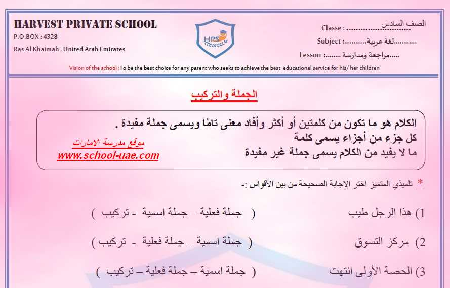 ورقة عمل درس  مراجعة ومدارسة لغة عربية للصف السادس فصل ثالث 2019 - مناهج الامارات