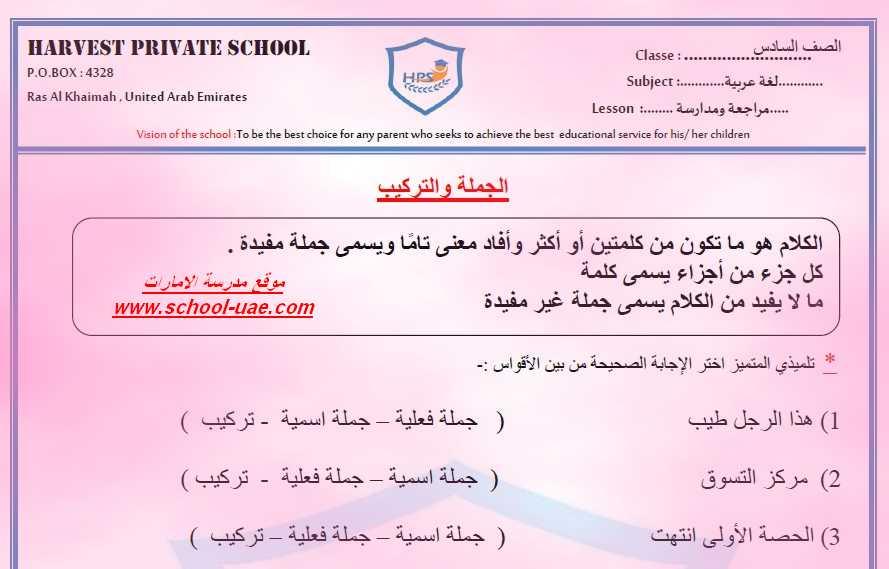 أوراق عمل درس مراجعة ومدارسة بالإجابات لغة عربية للصف السادس