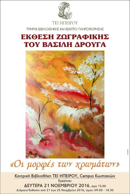 Άρτα: Οι μορφές των χρωμάτων στην Κεντρική Βιβλιοθήκη του ΤΕΙ Ηπείρου στην Άρτα