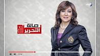 برنامج صالة التحرير حلقة الاثنين  6-2-2016 مع عزة مصطفى