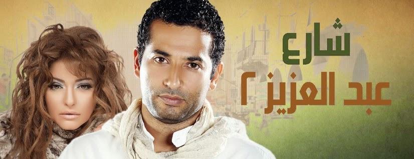 عالم المسلسلات مسلسل شارع عبد العزيز الجزء الاول والثاني