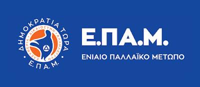 ΕΠΑΜ: Για την συμπόρευση στην πορεία εξόδου από την ευρωζώνη και την μετάβαση σε εθνικό νόμισμα