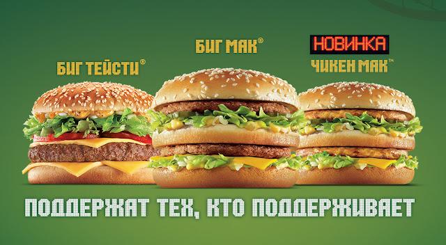 «Чикен Мак» в Макдоналдс, «Чикен Мак» в Mcdonalds, «Чикен Мак» в Макдоналдс состав цена стоимость пищевая ценность, «Чикен Мак» в Mcdonalds состав цена стоимость пищевая ценность, Куриный Биг Мак Макдоналдс, ценность, Куриный Биг Мак Mcdonalds, Куриный Биг Мак в Макдоналдс состав цена стоимость пищевая ценность, Куриный Биг Мак в Mcdonalds состав цена стоимость пищевая ценность,