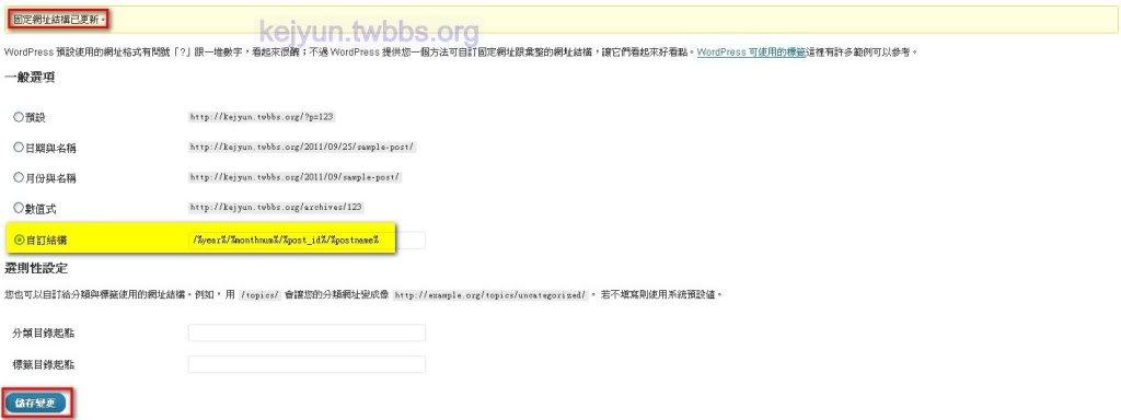 在Wordpress固定網址頁面更新您要的固定網址結構