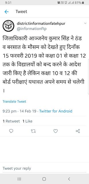 basic shiksha parishad fatehpur school will closed tomorrow : बेसिक शिक्षा परिषद सहित 12वीं तक के सभी स्कूल कल रहेंगे बन्द, डीएम आञ्जनेय कुमार सिंह ने दिया आदेश, बोर्ड परीक्षाएं यथावत चलेगी
