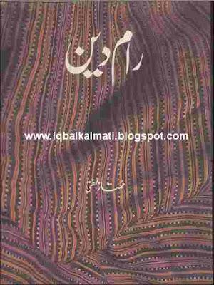 Ram Din by Mumtaz Mufti Afsanay PDF Free Download