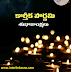 Karthika Pournami Story