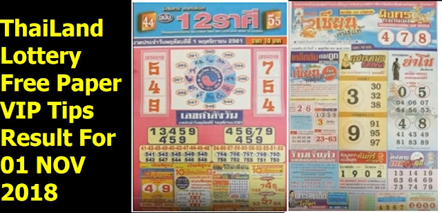 ThaiLand Lottery Free Paper VIP