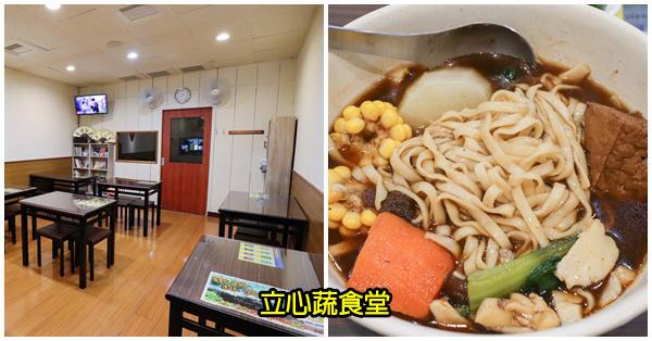 台中大里|立心蔬食堂|大里銅板|平價料多又美味|不加味精|中藥湯底