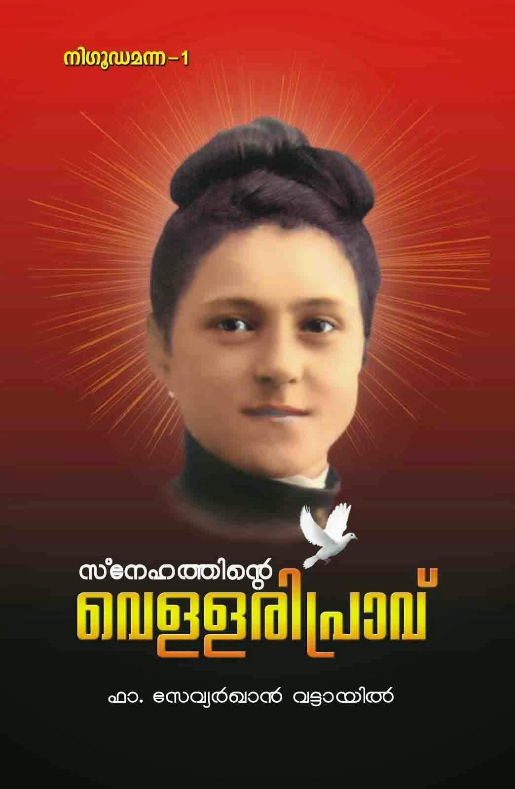 CATHOLIC BOOKS PDF COLLECTION | kerala catholics