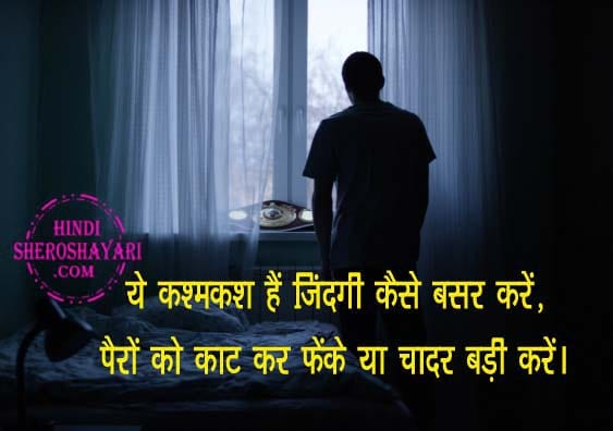 Heart Touching Hindi Life Quotes