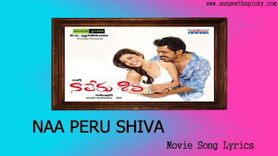 naa-peru-shiva-telugu-movie-songs-lyrics