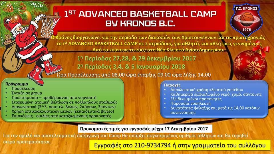 1st ADVANCED BASKETBALL CAMP από τον ΚΡΟΝΟ ΑΓ ΔΗΜΗΤΡΙΟΥ ΓΣ