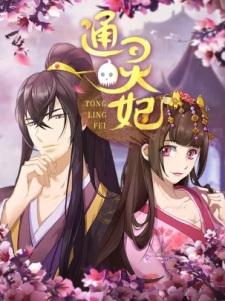 Xem Anime Tong Ling Fei -Thông Linh Phi - Psychic Princess VietSub