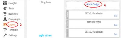 ব্লগের Sidebar এ যুক্ত করুন Recent Post With Thumbnail Widget