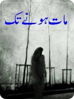 Maat Honay Tak by Umera Ahmed pdf