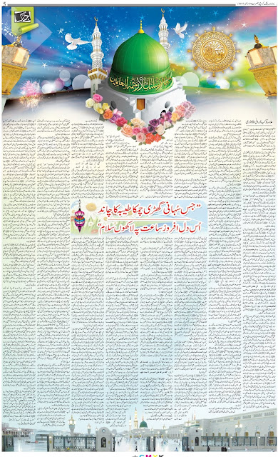 Roznaamah Jang karachi Article. December 24th, 2015