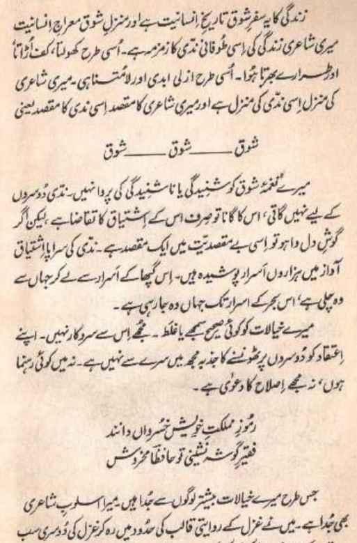 Urdu Poetry Book PDF