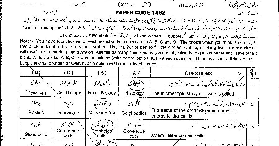 9th Class Biology Chemistry Physics Solved Mcqs Objective – Fondos